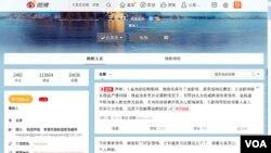 南方都市报前调查记者王星的新浪微博