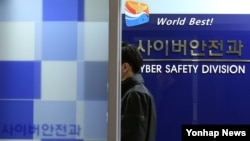 한국 경찰청 내 사이버안전과에 경찰관계자가 들어가고 있다. (자료사진)