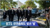 BTS 유엔총회도 빛낸 '별'