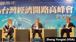 为台湾经济开路高峰会