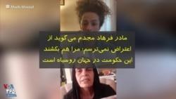 مادر فرهاد مجدم: از اعتراض نمیترسم، اصلا مرا هم بکشند؛ این حکومت در جهان روسیاه است