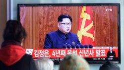 [인터뷰: 전현준 동북아평화협력연구원 원장] 김정은 신년사 의미와 전망