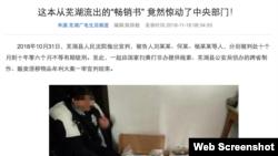 芜湖当地媒体对此事件的报道(网络截屏)
