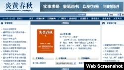 《炎黃春秋》雜誌網站截圖