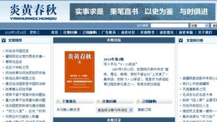 《炎黄春秋》杂志网站截图