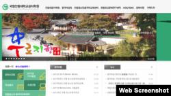 南韓安東國立大學孔子學院網頁