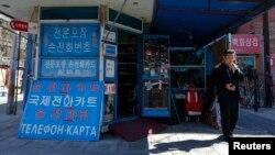 지난 3월 18일 중국 베이징의 북한 대사관 인근 상점에 휴대전화(손전화)를 판다는 한글 안내문이 붙어있다. (자료사진)