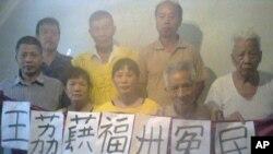 福州維權人士公開聲援王荔蕻 (資料圖片)