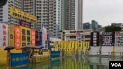 香港法轮功纪念集体上访日19周年