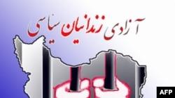 Nhiều tù nhân đã bị ngược đãi, tra tấn và sát hại trong nhà tù Kahrizak trong những vụ bất ổn sau cuộc bầu cử gây nhiều tranh cãi ở Iran
