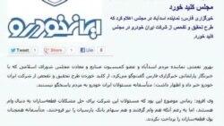 عرضه خودرو به بازار ایران متوقف شد
