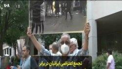 تجمع اعتراضی ایرانیان در برابر دفتر حفاظت از منافع جمهوری اسلامی در واشنگتن برای حمایت از مردم خوزستان