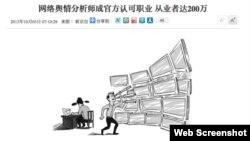 人民网截图:网络舆情分析师成官方认可职业 从业者达200万