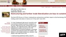 世贸组织网站发布的中国贸易政策评估报告的开头