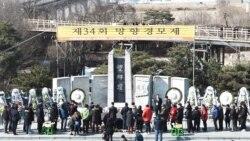 [특파원 리포트 오디오] 한국 내 이산가족들, 설 맞아 임진각서 합동 차례