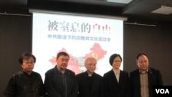 """""""被窒息的自由 中共压迫下的宗教与文化""""座谈会2020年10月25日在台北举行(美国之音张永泰拍摄)"""