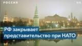 Россия закрывает постпредство при НАТО и бюро в Москве