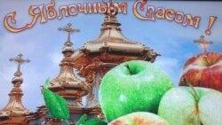 Яблочный спас в Вашингтоне