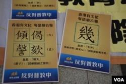 新民主同盟成員展示一些有關粵語文化的標語。(美國之音湯惠芸攝)