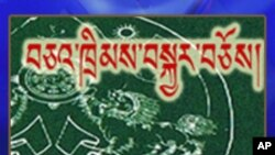 Amending the Charter of the Tibetans in Exile