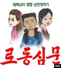 북한 출신 만화가 최성국 씨가 한국에서 연재 중인 웹툰 '로동심문'.