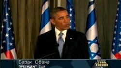 Обама назвав єврейські поселення контрпродуктивними