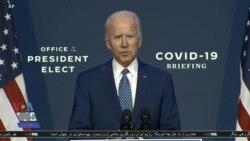 نسخه کامل سخنان جو بایدن رئیس جمهوری منتخب آمریکا درباره تلاشها برای مقابله با کرونا - ۱۹ آبان