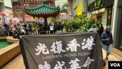 有示威者在香港仔中心手持反送中運動旗幟。(美國之音 湯惠芸拍攝)
