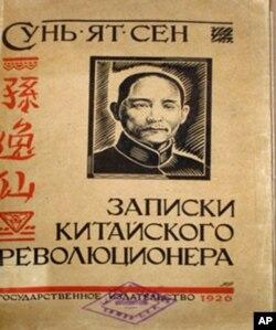 在苏联出版的俄文版孙中山日记