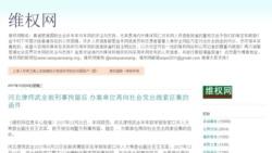 辩护律师质疑河北律师武全被抓属报复促放人