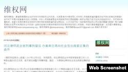 维权网发布关于河北律师武全被刑事拘留的截屏