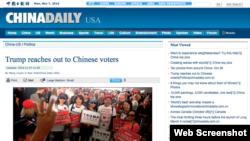 """《中国日报》网站上一篇有关川普中国支持者的文章。该报一名编辑迈克•奥狄称,中国媒体热衷报道""""有意思的""""川普。"""