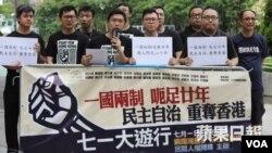 苹果日报图片 民阵举行记者会展示七一游行主题口号