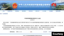 中國駐阿德萊德總領事館發聲明反擊澳議員指責