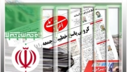 روزنامه اعتماد توقیف و ماهنامه ایراندخت و نشریه سینا لغو امتیاز شدند