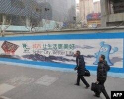 上海世博会主题