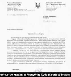 """Офційна відповідь """"Голосу Америки"""" від Посольства України в Республіці Куба"""