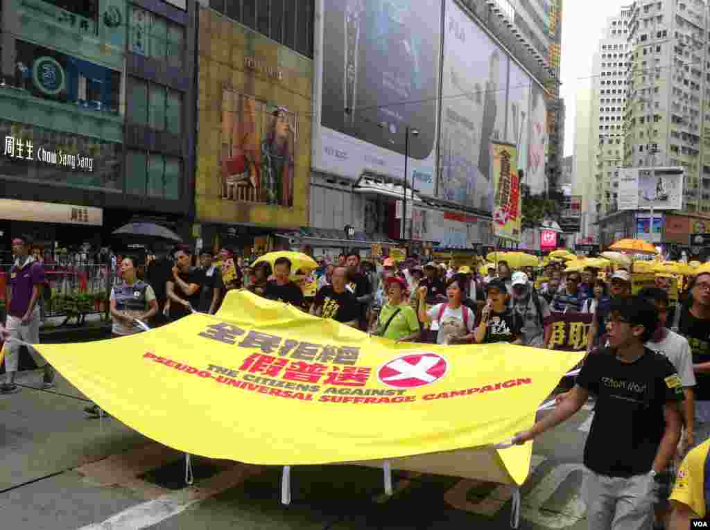 """""""全民拒绝假普选""""滚动式游行集会6月14日在香港开启。(美国之音海彦拍摄)"""