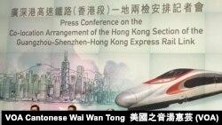香港政府官員回應中國全國人大常委會通過西九一地兩檢議案 (攝影:美國之音湯惠芸)
