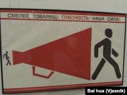 苏联解体前夕的宣传画。勇敢些,同志。公开性是我们的力量(美国之音白桦拍摄)