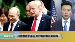 VOA连线:川普跟普京通话,美对朝鲜祭出新制裁