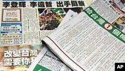 李登輝在報刊發表親筆信支持蔡英文