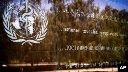 世界衛生組織日內瓦總部。