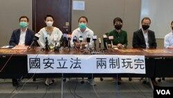 香港民主派立法会议员批评港版国安法立法,令一国两制玩完 (美国之音/汤惠芸)