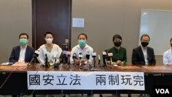香港民主派立法會議員批評港版國安法立法,令一國兩制玩完。(美國之音湯惠芸)