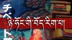 Tibetan Culture and Japan