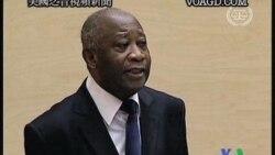 2011-12-06 美國之音視頻新聞: 巴博在國際刑事法院出庭受審
