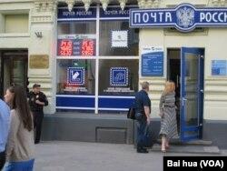 莫斯科一家邮局中的外汇兑换处。(美国之音白桦拍摄)