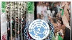 سازمان ملل ايران را وارد کميسيون وضعيت زنان کرد