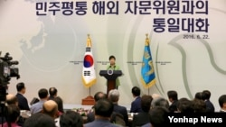 박근혜 한국 대통령이 22일 청와대에서 열린 민주평통 해외자문위원과의 통일대화에서 인사말을 하고 있다.